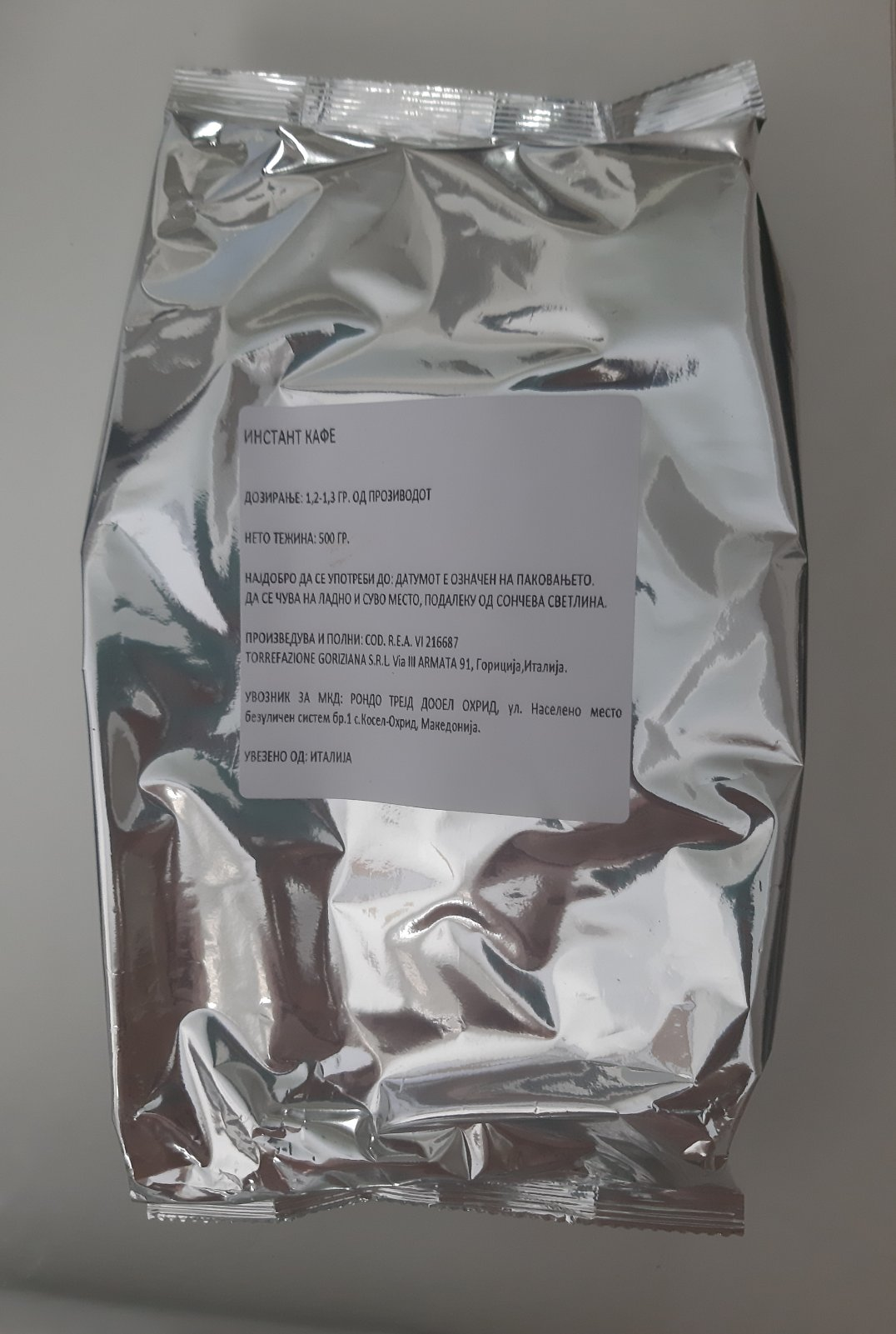 Инстант кафе Спреј Горицијана 500 гр.